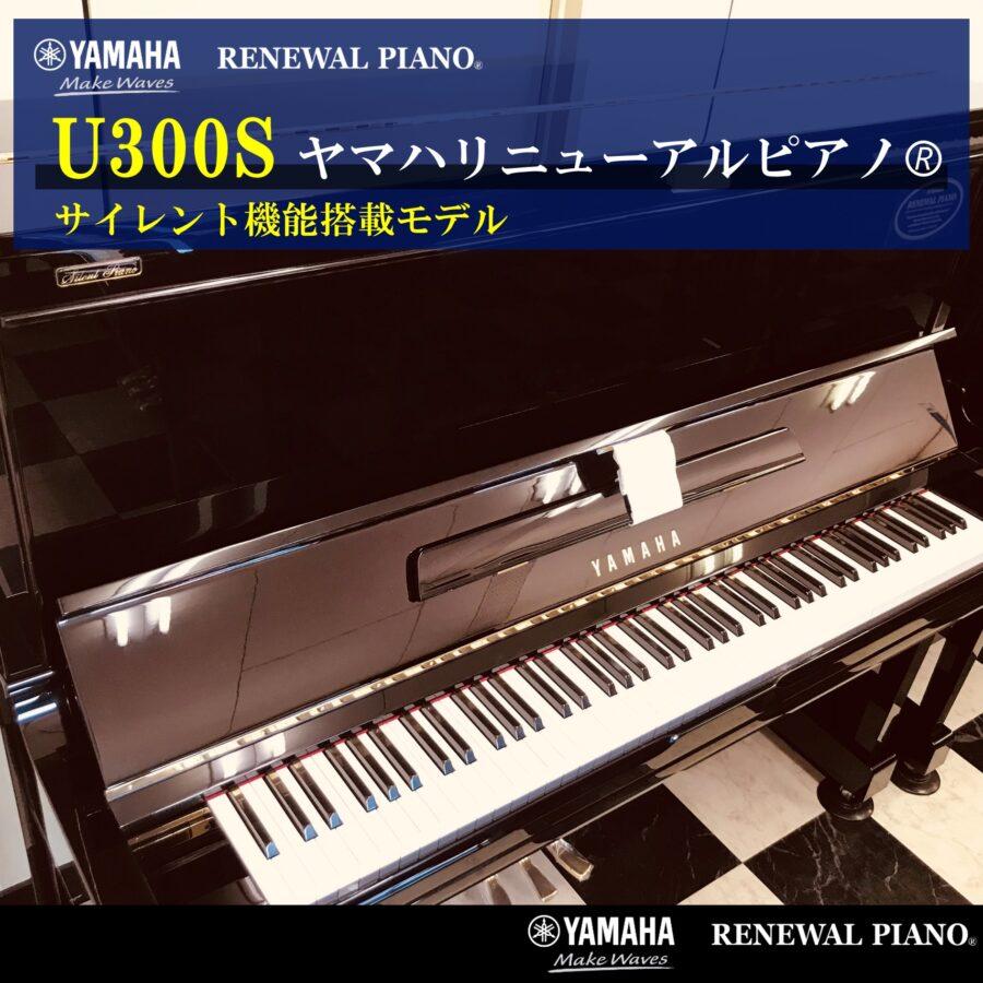 ヤマハリニューアルピアノ<br>U300S