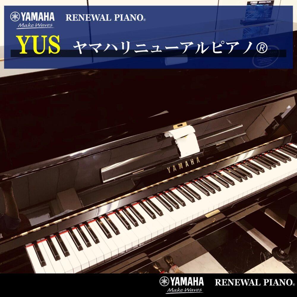 ヤマハリニューアルピアノ<br>YUS