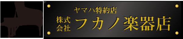福岡の中古ピアノ販売・買取・調律・移動・クリーニングはフカノ楽器店へ